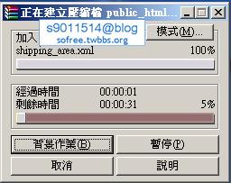 cPanel空間快速架站法-6