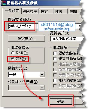 cPanel空間快速架站法-5