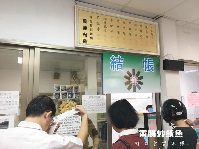 [林口美食] 台電林口電廠冰棒 傳統古早消暑好滋味~ 近竹林寺