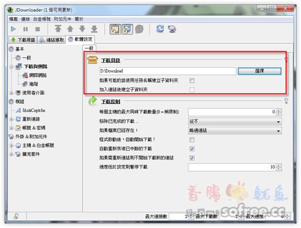 JDownloader 免費空間下載器,跨平台使用