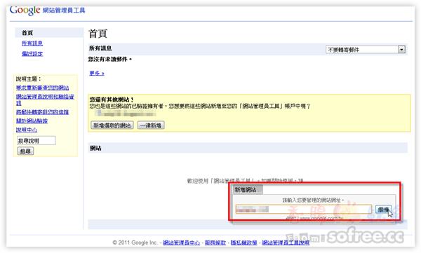 [教學]申請Google 網站管理員,提交網站地圖、增加網頁收錄