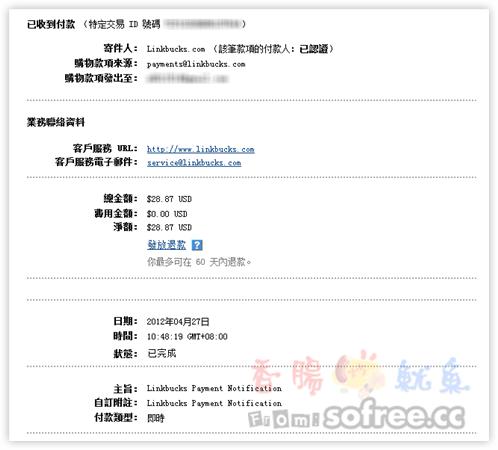 LinkBucks 可以賺錢的免費轉址服務!