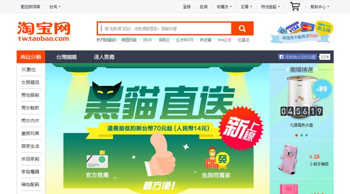 淘寶網台灣大改版,全新黑貓直運、超取、集運、轉帳一次搞定!