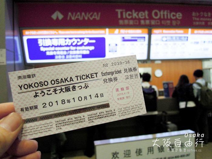 大阪交通》大阪出張套票:關西空港-難波搭南海電鐵/大阪地鐵巴士1日乘車券