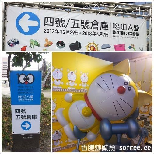 [展覽]哆啦a夢誕生前100年特展