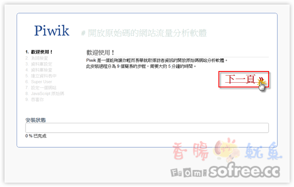 Piwik 自己也可以架個「網站流量統計分析」網站