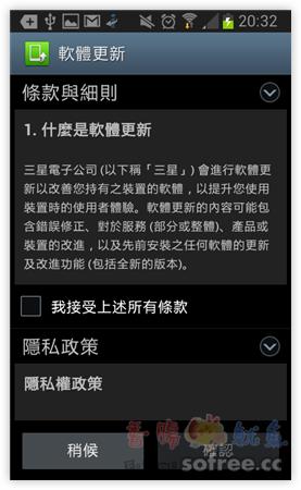 [官方升級]使用Kies升級Galaxy S2 到4.1.2 Jelly Bean (免刷機)