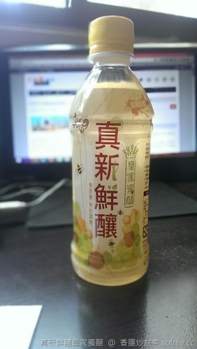 [試喝]酸酸甜甜消暑解渴飲料~~真新鮮釀皇家蜜醋