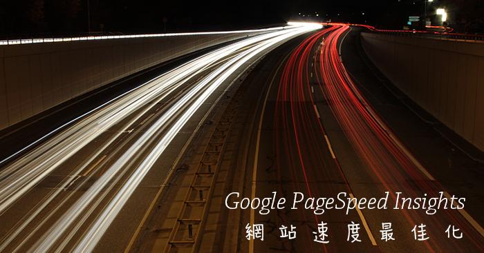 Google PageSpeed Insights 提供網站速度測試/優化最佳建議