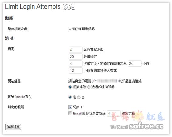 限制WordPress後台登入次數、封鎖IP、防駭客入侵 ( Limit Login Attempts )