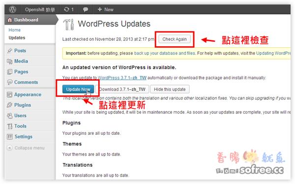 OpenShift 教學(四):升級 WordPress 為正體中文化版