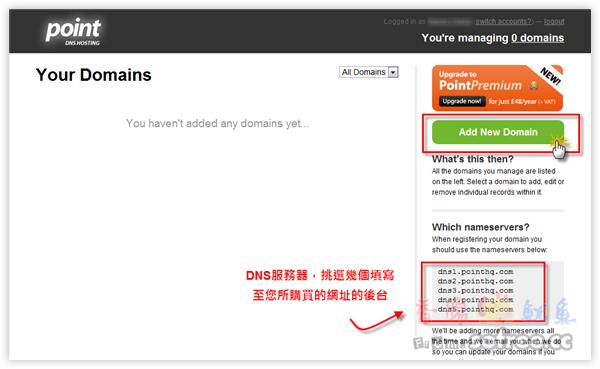 PointHQ 免費DNS代管服務,可設定10組網域