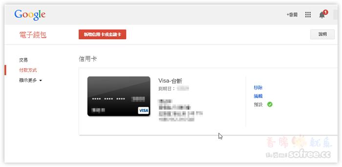 [教學] Google Wallet 電子錢包,綁定信用卡、金融卡,點一下就付款