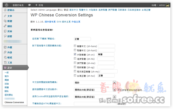 WP Chinese Conversion 簡體、繁體轉換外掛