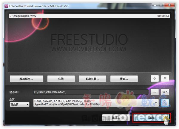 Free Studio 免費萬用影音轉檔、編輯軟體