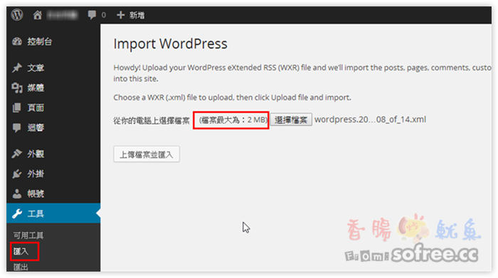 WXR File Splitter 解決 WordPress 匯入檔超過 2MB 限制 (XML切割工具)