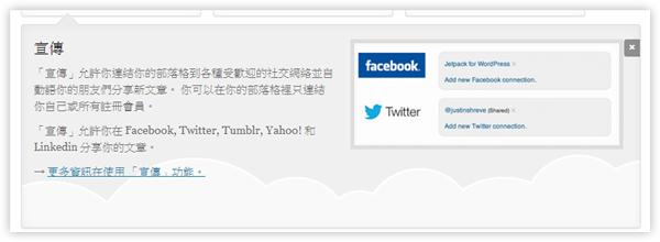 你還在找自動同步訊息到Facebook、Google+、Twitter、噗浪等社群網站嗎?