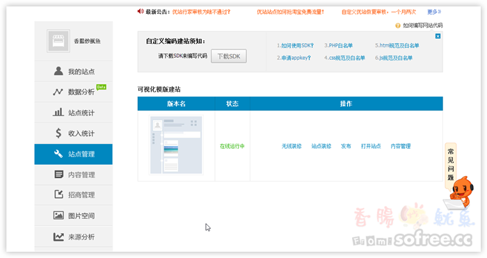 淘寶優站架設教學(一):申請專屬自己的淘寶導購網站