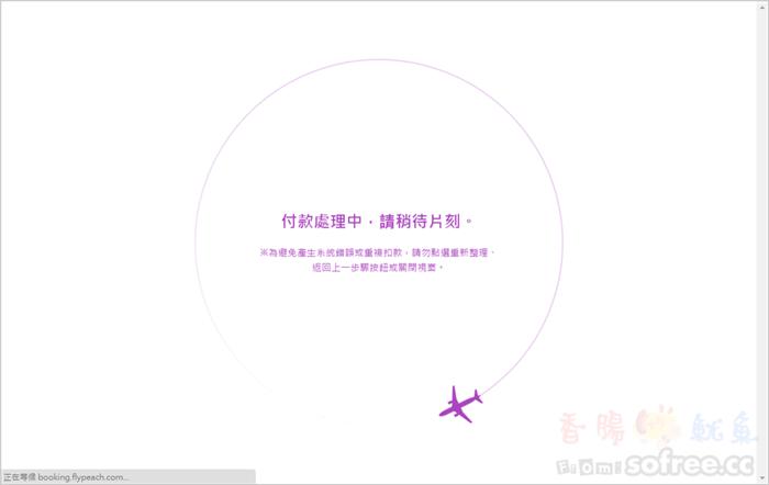訂機票教學!搭樂桃廉價航空到日本沖繩很便宜~