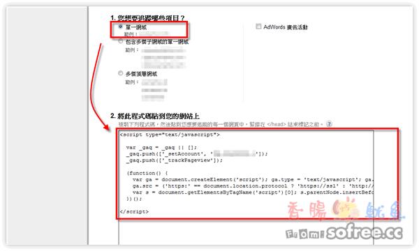 [教學]申請Google Analytics來統計網站流量、訪客人數