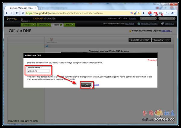 [教學]GoDaddy免費穩定的DNS代管站