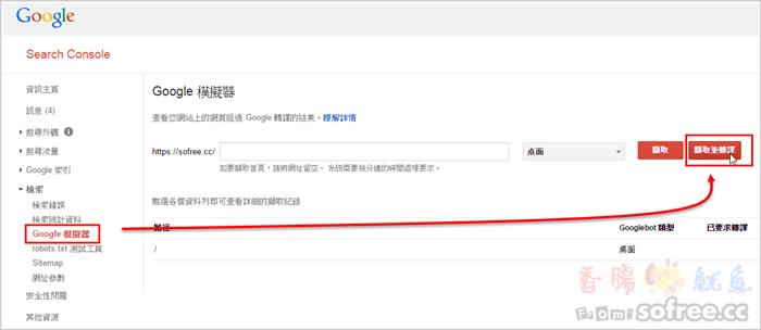 [SEO優化] 解決Googlebot 無法存取網站上的CSS和JS檔案