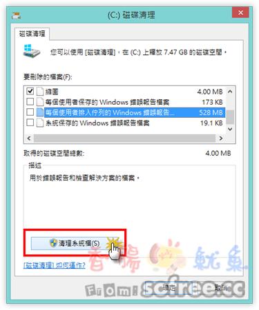 如何刪除Windows 升級後的「Windows.old」資料夾?