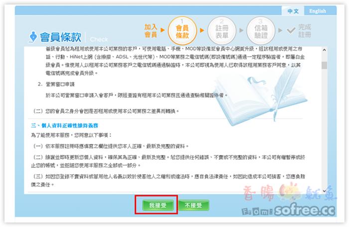 [教學]如何註冊中華電信白金會員,手機號碼認證,取得歡樂點?
