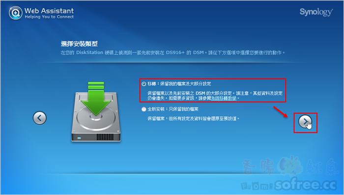 Synology DS916+開箱! NAS硬碟移轉升級超簡單
