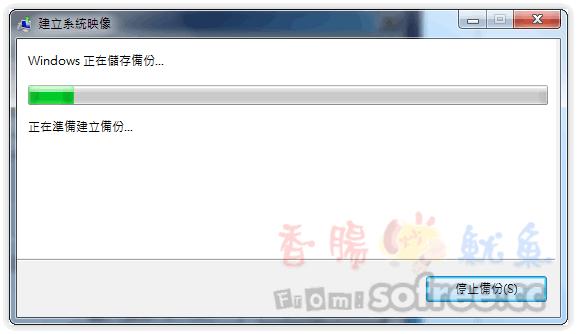 [備份篇]使用Windows 7 內建備份功能取代Ghost