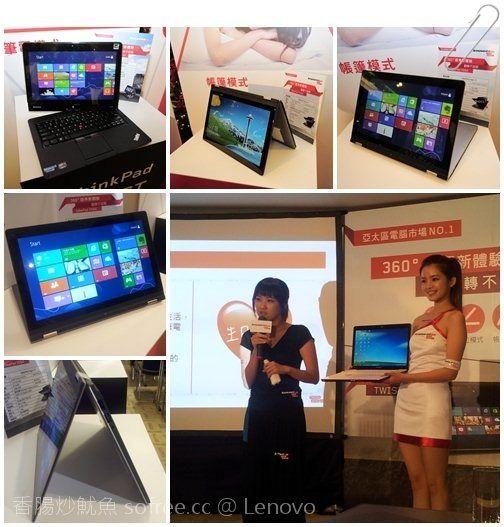 [活動]Lenovo 聯想的360度旋轉平板筆電YOGA & TWIST