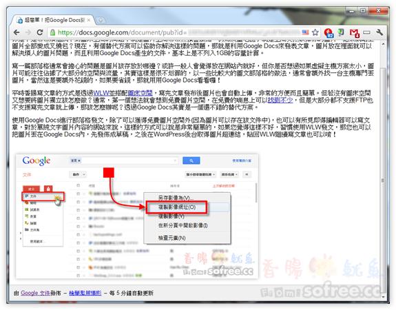 不用錢!把Google Docs變成免費圖床空間