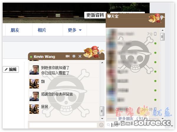 Facebook 聊天室變裝秀,海賊王、拉拉熊、Hello Kitty 一次滿足你