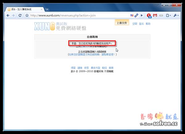 訊6 - 單檔100MB的免費空間,下載檔案還可賺錢!
