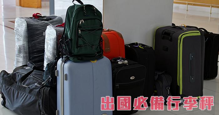 [出國必備]行李秤重器 - 再也不怕行李超重 打包行李好方便