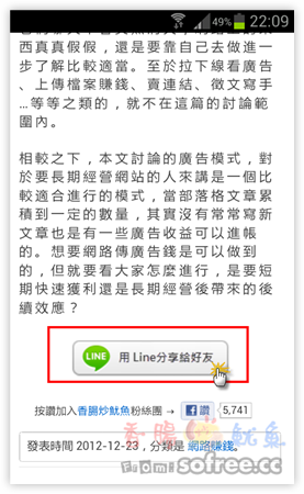 「Line分享按鈕」讓文章快速分享給line的好友!