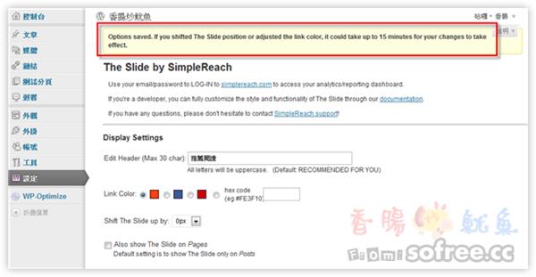 SimpleReach 在瀏覽器右下角顯示「推薦閱讀」文章,增加文章曝光率