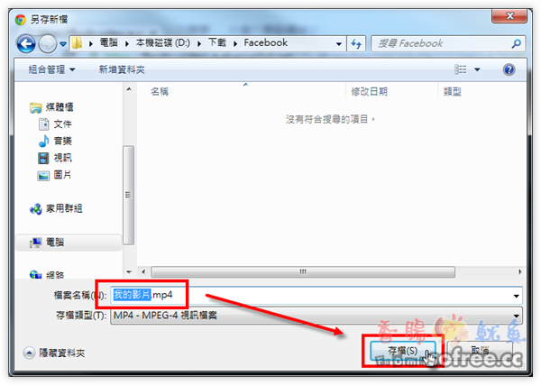 如何快速下載FB影片? ( Facebook Video Downloader Pro)
