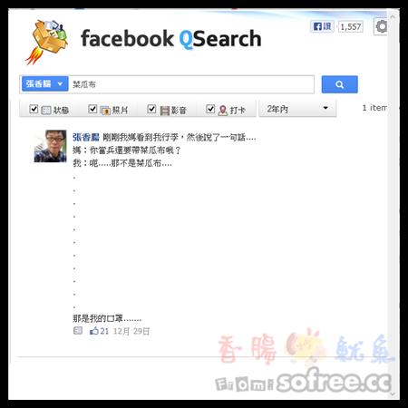 QSearch 超精準的Facebook塗鴉牆搜尋引擎