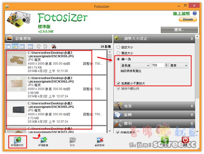 Fotosizer 一鍵批次修改圖片大小、壓縮圖片品質