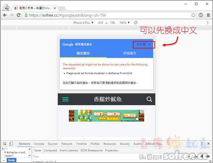 [教學]如何建立Google網頁層級廣告?(錨點廣告、穿插廣告)