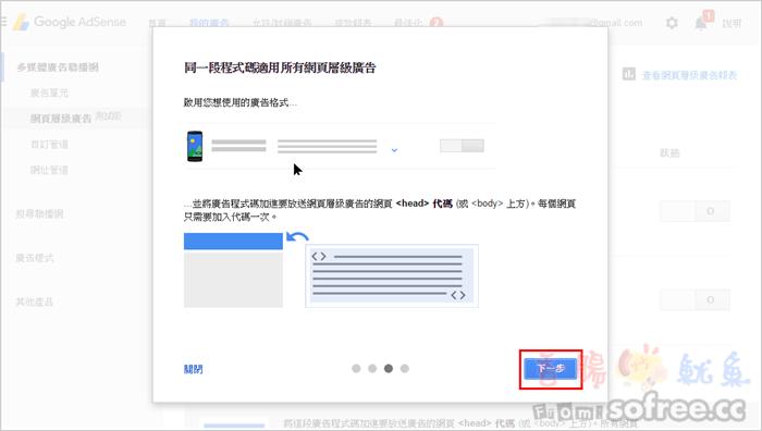 廣告 – 隱私權與條款 – Google_插圖