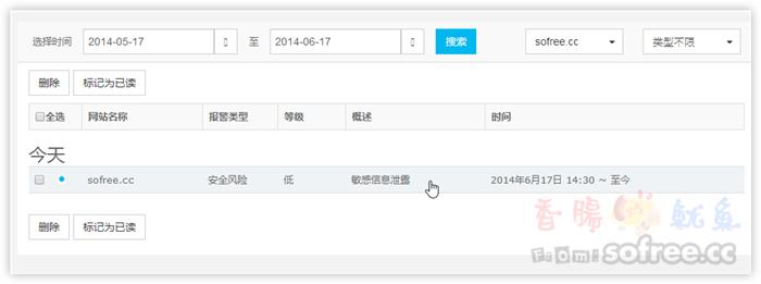「百度云觀測」免費網站連線監控Email通知、SEO搜尋優化、安全漏洞檢測
