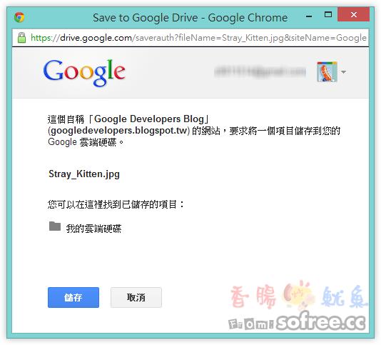 一鍵儲存檔案到 Google Drive 雲端硬碟