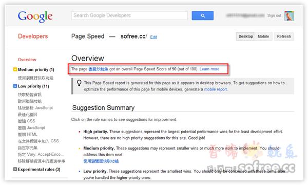 Google Page Speed 教你如何優化網站速度,讓網站更快!