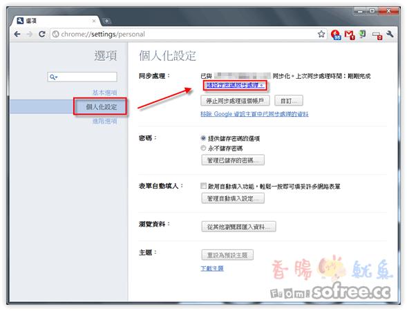 啟用Chrome密碼同步功能,安全便利又方便!