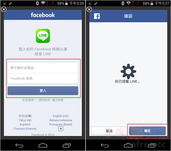 [教學]註冊LINE帳號不用手機電話號碼,Facebook登入+信箱直接搞定!