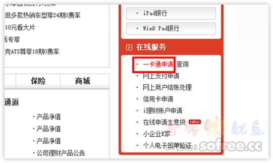 [教學] 如何預先申請中國招商銀行一卡通?