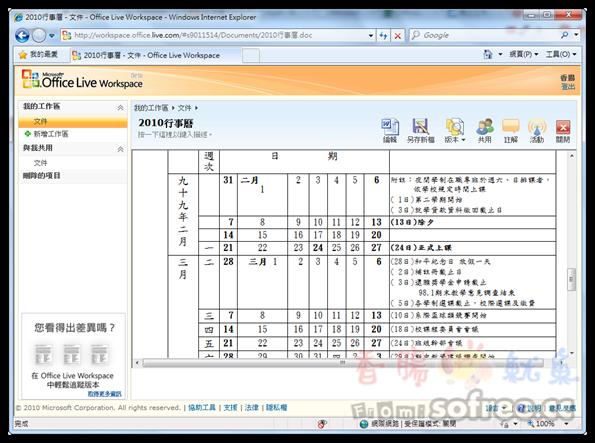 Office Live Workspace 免費5GB的雲端儲存空間
