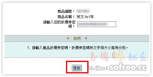[教學]如何在「網路中文」購買網址?